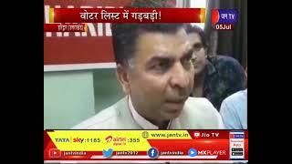 Haridwar(UP) News |  भाजपा विधायक पर लगे आरोप, वोटर लिस्ट में गड़बड़ी | JAN TV