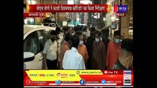 Varanasi UP | CM Yogi ने काशी विश्वनाथ कॉरिडोर का किया निरीक्षण, गोदौलिया पार्किंग का किया उद्घाटन