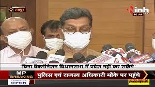 CG Vidhan Sabha News    Dr. Charan Das Mahant ने कहा- बिन Vaccination में विधानसभा में प्रवेश नहीं