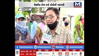 Ahmedabad: રાણીપ ખાતે વેક્સીન માટે લોકો પહોંચ્યા | Covid Vaccination