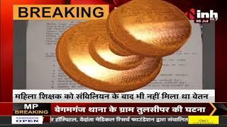 Chhattisgarh News || Baloda Bazar में INH x7 की खबर का असर, कलेक्टर के आदेश पर आरोपी क्लर्क निलंबित