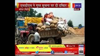 Bihar News | Katihar बाजार समिति में कालाबाजारी पर कार्रवाई