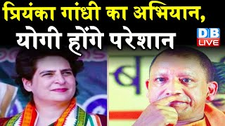Priyanka Gandhi का अभियान, योगी होंगे परेशान | Priyanka Gandhi का Yogi सरकार पर निशाना | #DBLIVE