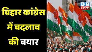 Bihar- Congress में बदलाव की बयार  | Bihar में भी बदलेगा Congress president | bihar news |  #DBLIVE