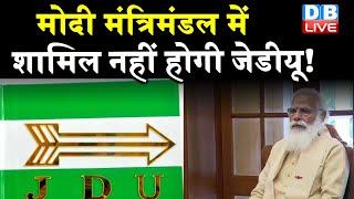 Modi Cabinet Reshuffle में शामिल नहीं होगी JDU ! मंत्री पद की संख्या पर अटकी बात   #DBLIVE