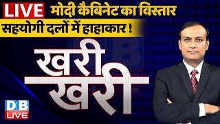 Modi Cabinet reshuffle: सहयोगी दलों में हाहाकार ! dblive Khari-Khari rajiv ji DBLIVE