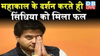 महाकाल के दर्शन करते ही Jyotiraditya Scindia को मिला फल   BJP आलाकमान ने Scindia को बुलाया दिल्ली  