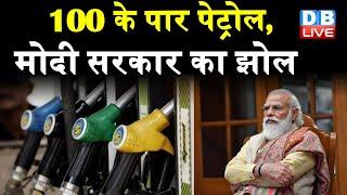 आज फिर बढ़े petrol के दाम   diesel and petrol latest news   Petrol-Diesel की कीमतों में फिर बढ़ोतरी