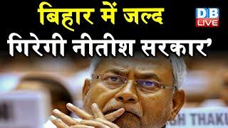 'Bihar में जल्द गिरेगी Nitish सरकार' |  Tejashwi Yadav के बाद Chirag Paswan ने किया दावा | #DBLIVE