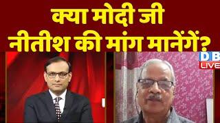 Modi Cabinet reshuffle: क्या PM Modi मानेंगें CM Nitish Kumar की मांग ?   #DBLIVE
