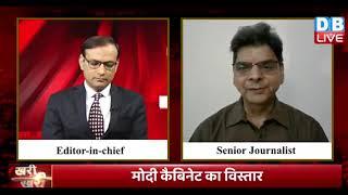 Cabinet reshuffle: BJP अपने सहयोगियों को तवज्जो दे पाएगीं   Jyotiraditya Scindia   #DBLIVE
