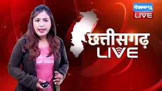 Chhattisgarh bulletin : छत्तीसगढ़ की बड़ी खबरें   CG Latest News Today   07 July 2021   #DBLIVE