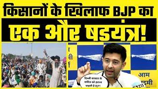 Kisan से बदला लेने के लिए BJP की नई चाल - Exposed By AAP Leader Raghav Chadha