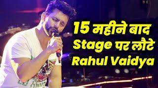 Rahul Vaidya Ki 15 Mahine Baad Stage Par Hui Vapsi, Stage Par The Sirf 25 Log, Kya Bole Rahul?