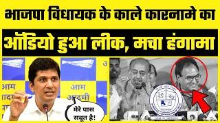 Delhi के Gandhi Nagar से BJP MLA Anil Bajpai का Audio हुआ Leak, शर्मसार हो गई पूरी BJP Party