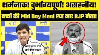 BJP शासित Delhi MCD में बच्चों की Mid Day-Meal का Ration खा गए BJP नेता - Saurabh Bharadwaj