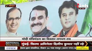 Narendra Modi Government 2.0 || Modi Cabinet का विस्तार लगभग तय