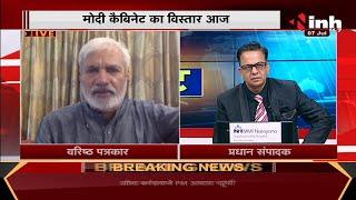 Narendra Modi Government 2.0 || Modi Cabinet का विस्तार आज शाम, संभावित मंत्री पहुंचे PM आवास