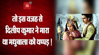 फिल्म मुगले-आज़म की शूटिंग के दौरान ऐक्ट्रेस Madhubala को Dilip kumar ने क्यूं मारा थप्पड़ !