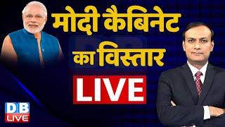 Modi Cabinet Reshuffle Live: मोदी कैबिनेट में कौन बनेगा मंत्री   Latest News   Dblive
