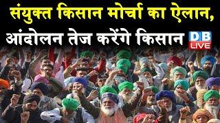 Sanyukta Kisan Morcha का ऐलान, Andolan तेज करेंगे Kisan | कृषि कानून के साथ अब ईंधन के लिए उठाई आवाज