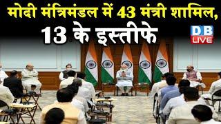 modi cabinet expansion में 43 मंत्री शामिल, 13 के इस्तीफे   union cabinet expansion    #DBLIVE
