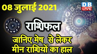 8 July 2021 | आज का राशिफल | Today Astrology | Today Rashifal in Hindi #DBLIVE
