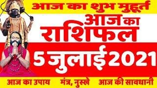 05 July 2021 AAJ KA RASHIFAL   आज का राशिफल   Today Horoscope   आज का उपाय   Daati Ji Maharaj