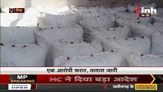 Madhya Pradesh News || Rewa, गांजा तस्करी कर रहे 2 तस्कर गिरफ्तार