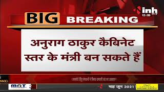 Narendra Modi Government 2.0 || Modi Cabinet का विस्तार आज शाम, ये बनेंगे मंत्री