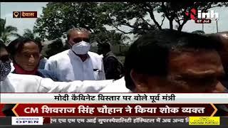 Madhya Pradesh News || Sajjan Singh Verma का बयान, गहलोत को हटाकर राजा महाराजाओं को जगह दी गई