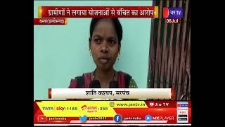 Chhattisgarh Bastar News | रतेंगा 1 में सचिव और सरपंच की मनमानी