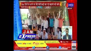 Bhiwani Haryana News | सरकार और पीटीआई में टकराव जारी