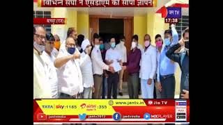 Bansoor(Raj) News | बहरोड़ SDM से दुर्व्यवहार का मामला, विभिन्न संघो ने SDM को सौपा ज्ञापन | JAN TV