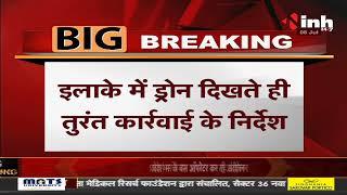 Chhattisgarh News || Jammu में ड्रोन हमले के बाद Bastar में अलर्ट, खुफिया विभाग ने जताई आशंका- सूत्र