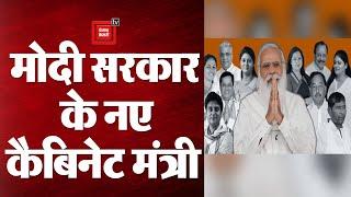 Modi Cabinet Expansion: पीएम मोदी के नए कैबिनेट मंत्रियों की लिस्ट | Modi Cabinet 2.0