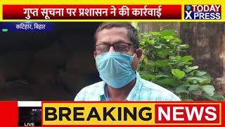 Bihar News Live|| Katihar|| आखिर कहां से आया सैकड़ो क्विंटल लवारिस आनाज ||Today Xpress