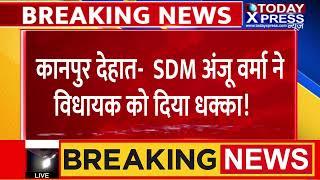 कानपुर देहात- SDM अंजू वर्मा ने विधायक को दिया धक्का!SDM  ने विधायक को दिया धक्का, खींचकर किया बाहर