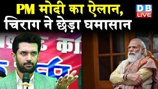 PM Modi का ऐलान, चिराग ने छेड़ा घमासान | Pashupati Kumar Paras को मंत्री बनाने का विरोध | #DBLIVE