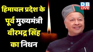 Himachal Pradesh के पूर्व मुख्यमंत्री Virbhadra Singh का निधन | शनिवार को होगा अंतिम संस्कार |