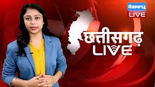 Chhattisgarh bulletin : छत्तीसगढ़ की बड़ी खबरें | CG Latest News Today | 08 July 2021 | #DBLIVE