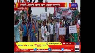 Lakhimpur Kheri News | थाली-घण्टी बजा कर धरना प्रदर्शन, बीजेपी के विरोध में लगाए नारे
