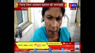 Bhind MP News   अस्पताल प्रशासन की लापरवाही से मरीज परेशान
