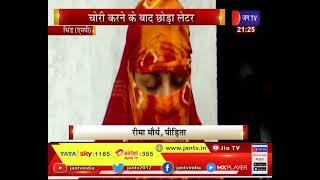 Bhind (UP) News | फिल्मी स्टाइल में की चोरी,चोरी करने के छोड़ा लेटर बाद | JAN TV