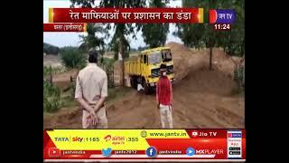Bastar   Chhattisgarh   रेत माफियाओं पर प्रशासन का डंडा, 4 टिपर वाहन सहित एक  जेसीबी जब्त