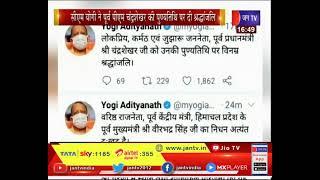 UP CM Yogi Adityanath | CM Yogi ने पूर्व पीएम चंद्रशेखर की पुण्यतिथि पर दी श्रद्धांजलि