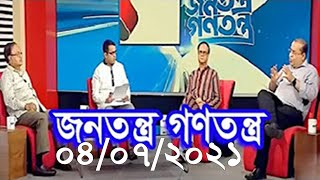 Bangla Talk show  বিষয়: সতর্ক করলো র্যাব, পাড়া মহল্লায় অভিযান চলবে