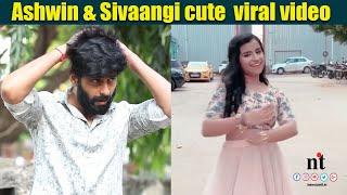 ????VIDEO: Ashwin & Sivaangi ???? cute viral video | Aishwarya Rai போல ஆடிய Sivaangi???? Cute dance Video