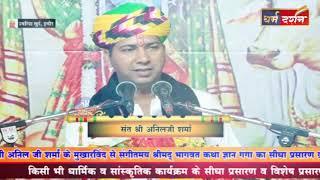 भगवान को प्रसन ऐसे करलो | मालवा के प्रसिद्ध संत अनिल जी शर्मा | sr darshan live