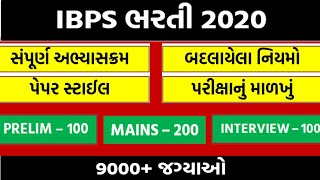bank bharti gujarat 2020 ibps job syllabus bank job syllabus latest govt job in gujarat 2020